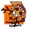 Подслушано Крохаля | Пермь