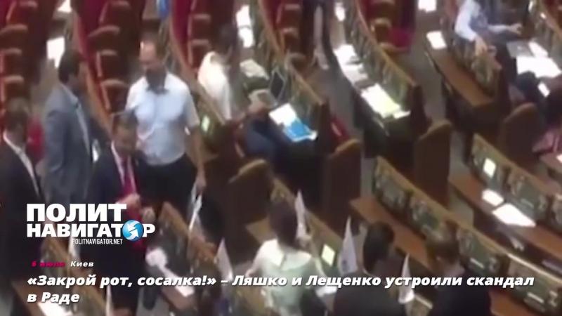Закрой рот сосалка Ляшко и Лещенко устроили скандал в Раде 18