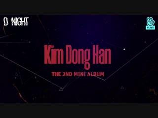 17.10.18 Камбек-шоукейс в честь выхода второго мини-альбома D-NIGHT