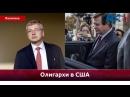 Анонс. Русские олигархи в США