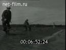 Киножурнал Новости дня / Хроника наших дней. 1968 № 29. Ловля рыбы в реке Амур рыбаками-любителями г. Хабаровска