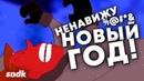 НЕНАВИЖУ НОВЫЙ ГОД Анимационный клип sndk