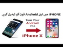 How To Turn Any Android Phone Into An iPhone Urdu/Hindi 2019 | Best iOS launcher for Android