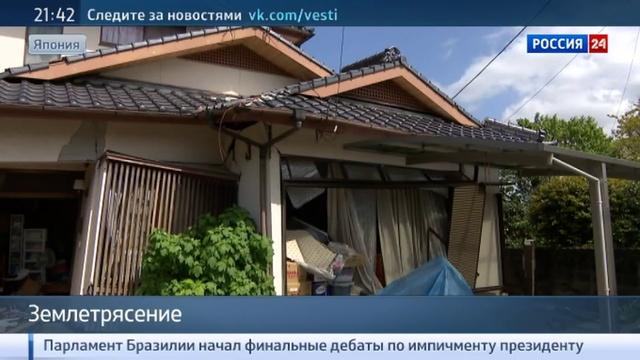 Новости на Россия 24 • Землетрясение превратило города Кюсю в развалины