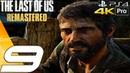 The Last of Us Remastered - Gameplay Walkthrough Part 9 - Financial District (4K 60FPS) PS4 PRO