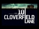Кловерфилд, 10 2016 Гаврилов VHS HD