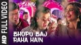 SANJU Bhopu Baj Raha Hain Full Video Song Ranbir Kapoor Vicky Kaushal Rajkumar Hirani