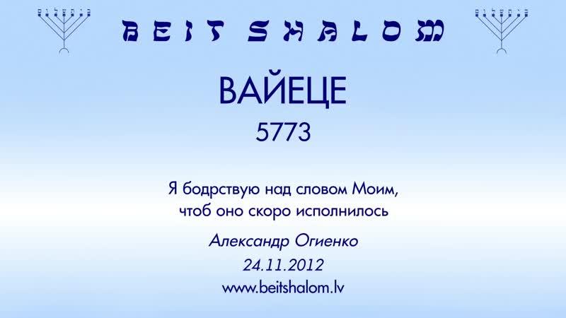 «ВАЙЕЦЕ» 5773 «Я бодрствую над словом Моим, чтоб оно скоро исполнилось» А.Огиенко (24.11.2012)