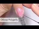 Полигель для наращивания натуральных ногтей?! Обзор