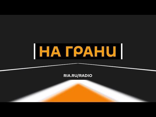На Грани: Шпили-вили. Петров и Боширов снова показались в Солсбери