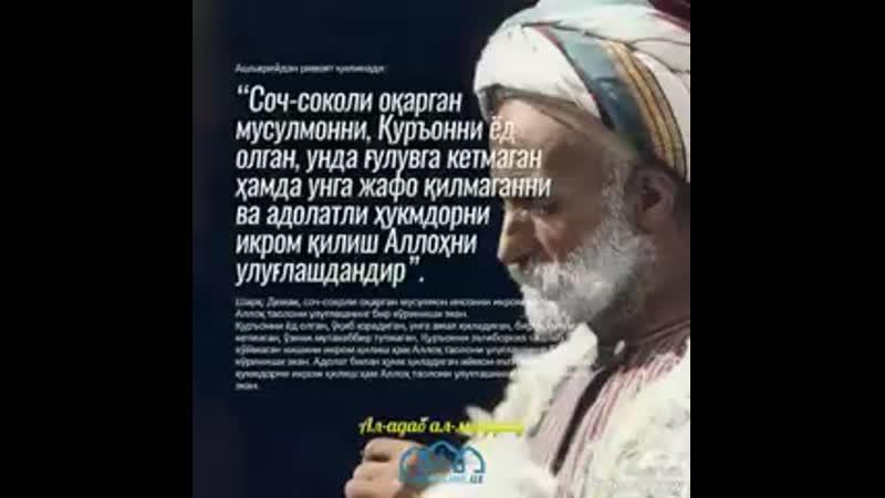 Наим ибн Масуд радиаллаху анху. Абдуллох домла_low.mp4