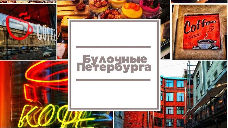 Булочные в Петербурге Культовые пекарни