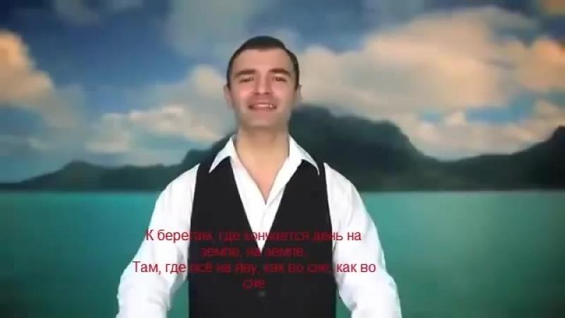 Александр Пистолетов — К берегам (lyrics)