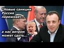 Спивак. Новые санкции против России. Чему радуемся?