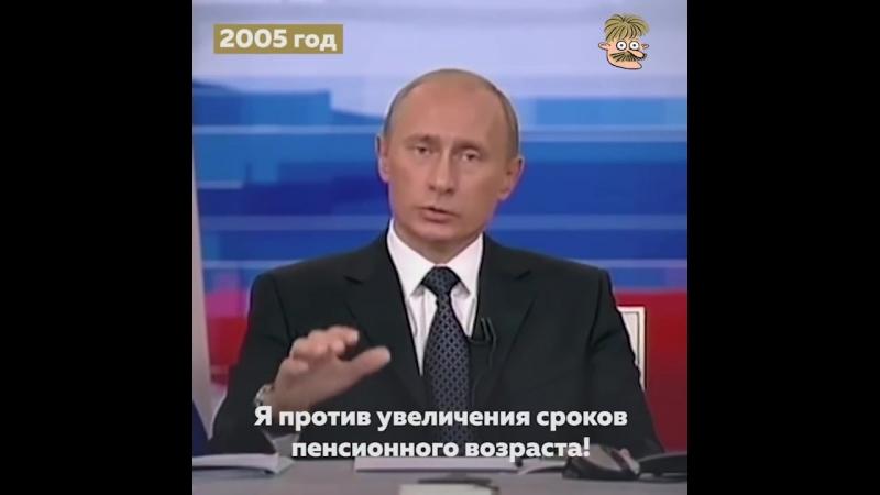 Путин в 2005 году. Обещание не поднимать пенсионный возраст. Без сожаления. Выгода есть. Власть! Игры Кремля.
