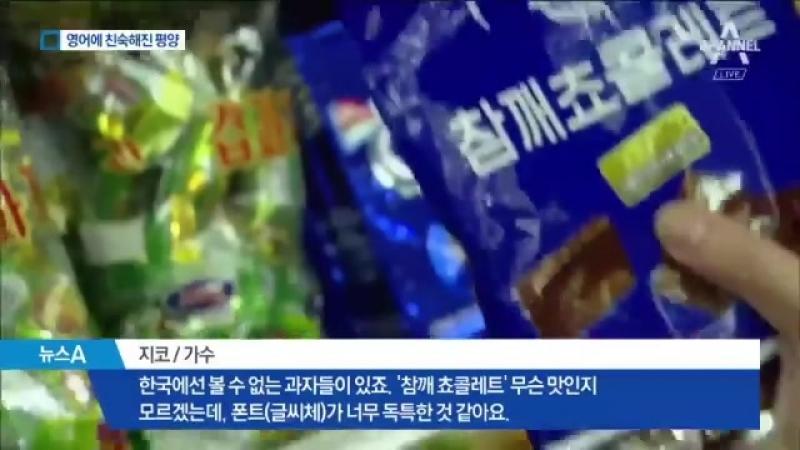 Зиако в северокорейском супермакете