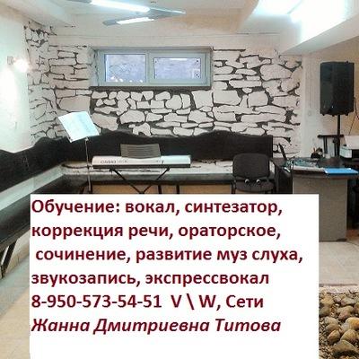 Жанна Титова