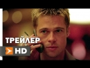 Одиннадцать Друзей Оушена — Трейлер (2001) / США / триллер / криминал / Джордж Клуни / Брэд Питт / Мэтт Дэймон / Джулия Робертс