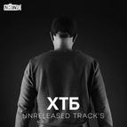 ХТБ альбом Unreleased tracks