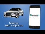 Мобильное приложение для записи на мойки в Томске - Автомойки ру