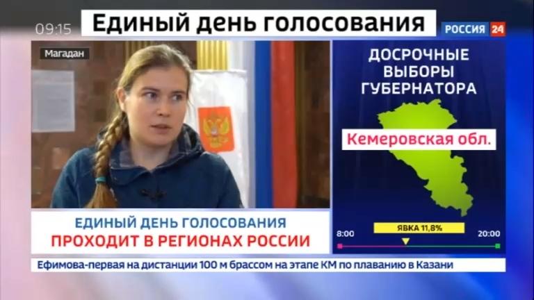 Новости на Россия 24 • День голосования: в 22 регионах России выбирают губернаторов