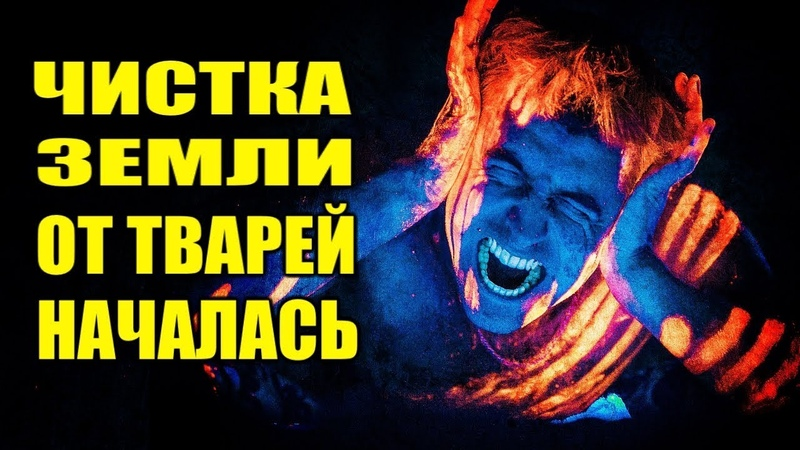 Сероводородные НЕЛЮДИ погибнут от высоких вибраций. Чистка земли началась!. (Богданов А.В.)