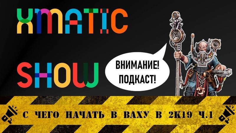 Как начать в Вархаммер 40000 ч. 1 | отрывок Xmatic Show s4e1 (подкаст)