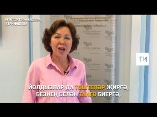 Резидә Галимова Гөлшат Зәйнашева шигыренә язылган _Танго_ җырын җырлый