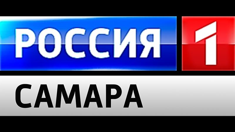 Вести-Самара (Россия-1 ГТРК Самара, 03.10.2018 14:25)