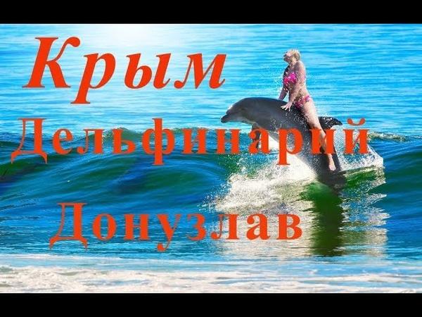 Дельфинарий на Донузлаве