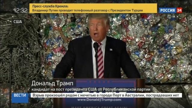 Новости на Россия 24 • Я был таким же: Дональд Трамп обрушился с критикой на проект свободного рынка США и ЕС