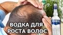 Водка для волос от выпадания | Маска с водкой для роста волос