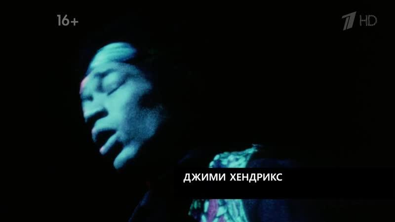 Джими Хендрикс Jimi Hendrix (2013)