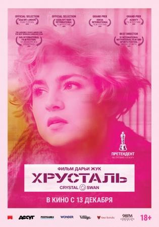 Хрусталь 2018 КиноПоиск