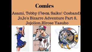 Котмонавт 2018: Asami, Teddy (Пенза, Saiko! Cosband) - JoJo's Bizarre Adventure Part 8