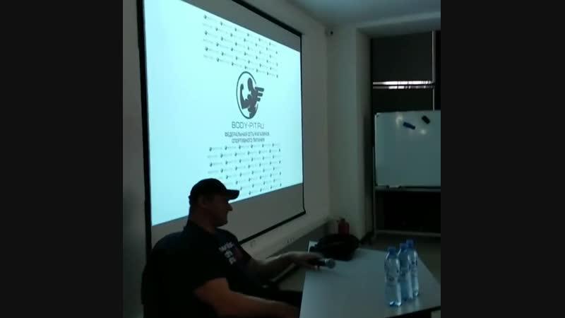 Дмитрий Голубочкин семинар (20 октября *18)