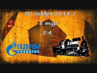8 тур. 10 ноября 2018. Газпром-Трансгаз  5:4 (2:2)  ПЧ-15