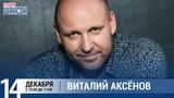 Виталий Аксенов в Звёздном завтраке на Радио Шансон