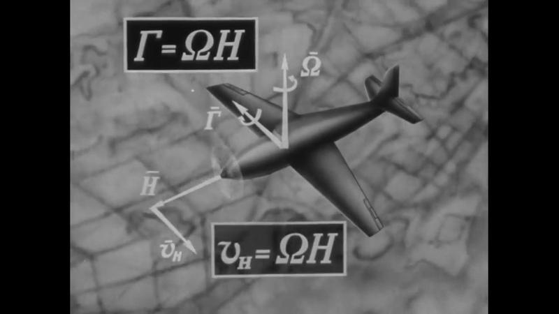 Гироскоп и его применение 2 части