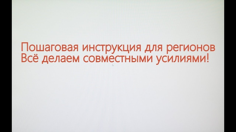 Пошаговая инструкция о наших действиях. Александр Сабуров.