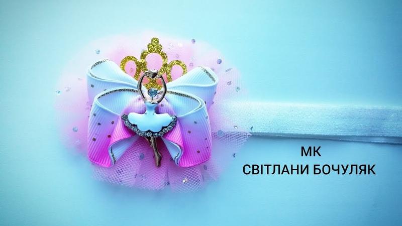 Ніжний бантик для маленької принцеси на пов'язці мк