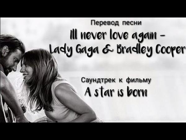 Перевод песни I'll never love again - Lady Gaga Bradley Cooper (саундтрек к фильму A star is born)