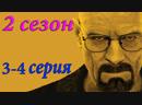 3-4 серия 2 сезон Во Все Тяжкие /Breaking Bad /s02e03 s02e04