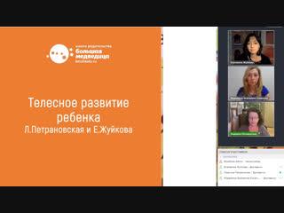 Людмила Петрановская: Телесное развитие ребенка. Подробнее о цикле: http://bmshkola.ru/project/1lec_gost/