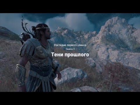 Assassin's Creed Odyssey_ Наследие первого клинка - эпизод 2: Тени прошлого - часть 1