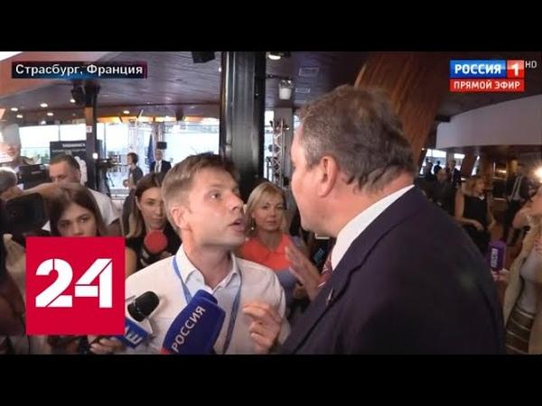 Страсти кипят: украинский делегат Гончаренко устроил перепалку в ПАСЕ. 60 минут от 26.06.19