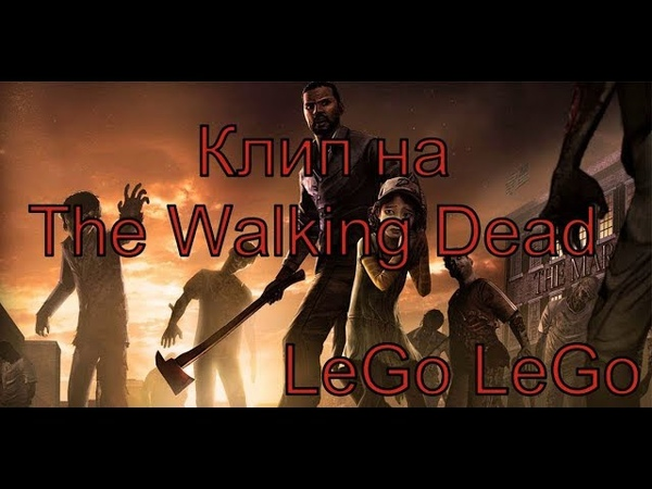 Клип на игру The Walking Dead