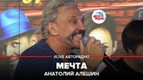 Анатолий Алешин Мечта (#LIVE Авторадио)