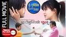 Batomuni Ko Phool | Nepali Full Movie | Rekha Thapa | Yash Kumar | Baboo Bogati | Rajesh Hamal