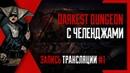 PHombie против Darkest Dungeon с Челенджами! Запись 1!